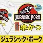 おもしろTシャツ メンズ ジュラシックパーク パロディ  豚  プレゼント 誕生日 大きいサイズ XXL