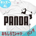 おもしろTシャツ メンズ  PUMA プーマ パロディ ジョーク パンダ プレゼント 誕生日 大きいサイズ XXL