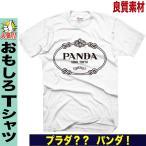 「パロディTシャツ ユニセックス プラダ パンダ 上野動物園 半袖 ブランド tシャツ パンダ シャンシャン」の画像