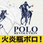 おもしろTシャツ メンズ ポロ ラルフローレン パロディ  火炎瓶 半袖 大きいサイズ LL 3L 4L XXL Tシャツ