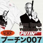 ショッピングTシャツ おもしろTシャツ メンズ パロディ プーチン 007 プレゼント 誕生日 大きいサイズ XXL