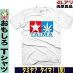 おもしろTシャツ タミヤ TAMIYA パロディ ジョーク タイマ 半袖 大きいサイズ LL 3L 4L XXL Tシャツ