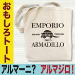 トートバッグ おもしろ パロディ アルマーニ アルマジロ プレゼント 誕生日