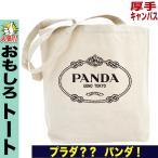 「トートバッグ おもしろ パロディ プラダ パンダ 上野動物園 おもしろプレゼント 誕生日」の画像