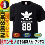 おもしろTシャツ イチロー アディダス パロディ アジダス ブラック ナンバー 黒 プレゼント 誕生日 大きいサイズ XXL