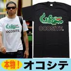 おもしろTシャツ イチロー おこして ラコステ パロディ オコシテ ブラック 黒 半袖 大きいサイズ 3L 4L XXL Tシャツ