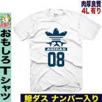 おもしろTシャツ イチロー アディダス パロディ アジダス  ナンバー プレゼント 誕生日 大きいサイズ XXL
