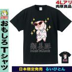 おもしろTシャツ ルイビトン ルイヴィトン パロディ 類美豚 大きいサイズ XXL 誕生日 プレゼント ブラック 黒 Tシャツ