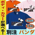 おもしろTシャツ プーマ パロディ パンダ 大きいサイズ XXL 誕生日 プレゼント 別注 カラー Tシャツ