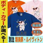 おもしろTシャツ ルイビトン ルイヴィトン パロディ 類美豚 大きいサイズ XXL 誕生日 プレゼント 別注 カラー Tシャツ