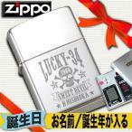 ZIPPO ジッポ ライター 名前 刻印 名入れ 男性 おもしろ プレゼント ラッキースカル柄