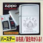 ZIPPO ジッポ ライター 名前 刻印 名入れ 男性 おもしろ プレゼント ラッキースペード柄