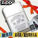 ZIPPO ジッポ ライター 名前 刻印 名入れ 男性 おもしろ プレゼント フィズエド柄