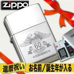 ZIPPO ジッポ ライター 名前 刻印 名入れ 男性 おもしろ プレゼント ルートイーグル柄