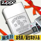 ZIPPO ジッポ ライター 名前 刻印 名入れ 男性 おもしろ プレゼントSB柄