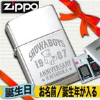 ZIPPO ジッポ ライター 名前 刻印 名入れ 男性 おもしろ プレゼント テディベア柄