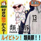 パーカー ジップアップ メンズ おもしろ ルイビトン ヴィトン パロディ 類美豚 プレゼント 誕生日 大きいサイズ XXL 3L