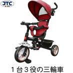 『 SALE 』JTC 3in1 Tricycle(ディープレッド)|三輪車 1歳 2歳 3歳 かじとり 押し棒 おしゃれ かわいい かっこいい シンプル 赤ちゃん 幼児 乗り物 乗用玩具