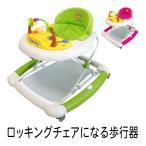 JTC ベビーウォーカーZOO(グリーン)|歩行器 ロッキングチェア ベビー 赤ちゃん 折りたたみ かわいい シンプル レトロ あんよ