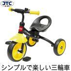 JTC ワンパクキッズ三輪車 (イエロー) シンプル おしゃれ 子供 乗り物 乗用玩具 3輪車 クリスマス 誕生日 プレゼント 2歳 3歳 4歳