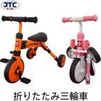 JTC 折りたたみ三輪車 ポータブルトライク おしゃれ バランスバイク キックバイク 子供 1.5歳 2歳 3歳