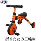 『 SALE 』JTC 折りたたみ三輪車 ポータブルトライク(オレンジ)|1歳半 2歳 おしゃれ かわいい かっこいい シンプル 赤ちゃん 幼児 乗り物 乗用玩具
