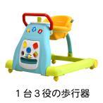 JTC ウォークンプレイ 1-2-3|歩行器 手押し車 足けり乗用玩具 ベビー 赤ちゃん ベビーウォーカー 折りたたみ かわいい シンプル あんよ