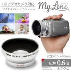 「My Lens 0.6倍(広角)ワイドコンバージョンレンズ40.5〜46mm」40.5mm、43mm、46mmのレンズ径に対応・2種類のステップアップリング付