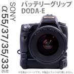 SONY α55 α37 α35 α33 対応「バッテリーグリップ DODA-E for A55」縦位置シャッター付・バッテリー2個搭載可能