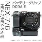 SONY NEX-7 対応「バッテリーグリップ DODA-E for NEX-6/7」縦位置シャッター付・バッテリー2個搭載可能