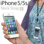iPhoneを首から提げられるネック ストラップ「Neck Strap S for iPhone5 / 5s / 6 / 6s / 7(ネック ストラップ エス)」