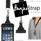 iPhone用ネックストラップ「Bunjee Strap ブラック for iPhone バンジー ストラップ」iPhone7 / 6 / 5 / Plus対応