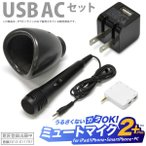((USB充電器付))自宅でカラオケ防音マイク付セット「ミュートマイク2 Plus(マイク1本)+ USB AC充電器 黒セット」