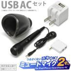 ((USB充電器付))自宅でカラオケ防音マイク付セット「ミュートマイク2 Plus(マイク1本)+ USB AC充電器 白セット」