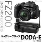 Panasonic LUMIX DMC-FZ200対応「バッテリーグリップ DODA-E for FZ200」縦位置シャッター・バッテリー2個搭載可能
