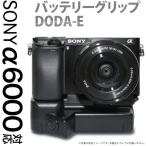 SONY NEX-7 対応「バッテリーグリップ DODA-E(ドダ・イー) for α6000」縦位置シャッター・バッテリー2個搭載可能