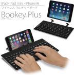 薄い!軽い!打ちやすい「iPad&iPhone 用 マルチキーボード Bookey Plus ブラック」立てかけスタンド内蔵立