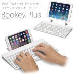 薄い!軽い!打ちやすい「iPad&iPhone 用 マルチキーボード Bookey Plus ホワイト」立てかけスタンド内蔵立
