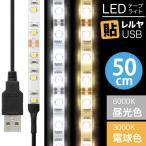 両面テープで好きな場所に貼り付け可能なLEDライト「LEDテープライト 貼レルヤ USB(昼光色)50cm 30灯」USB電源・シール式
