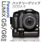 Panasonic LUMIX DMC-G5/G6対応「バッテリーグリップ DODA-E for G5/G6」縦位置シャッター・バッテリー2個搭載可能