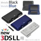 容量6,250mAh「New 3DS LL用 大容量内蔵バッテリーPro(メタリックブラック&メタリックブルー)」ニンテンドー任天堂