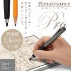 鉛筆の芯より細いペン先世界最細1.9mm「Renaissance Pro 究極細スタイラスペン(ダークシルバー)」