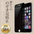 覗き見を防ぐ 全面フルカバー「iPhone6/6s(4.7インチ)用 のぞき見防止 液晶保護 強化ガラスフィルム(ブラック)」