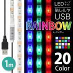 全20色に切り替え可能「LEDテープライト 貼レルヤ USB(レインボー)1m」カラフル照明・USB電源・シール・両面テープ付