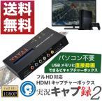 パソコン不要で動画を保存「フルHD対応 HDMIキャプチャーボックス 実況 キャプ録2」ブルーレイ画質、USBメモリ・ハードディスクに録画