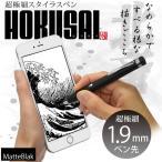 ペン先1.9mm 世界最細クラス「超極細スタイラスペン HOKUSAI(マットブラック)」iPhone・iPad・シリーズ用・タッチペン・北斎
