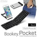 超軽量134g「iPad&iPhone 用 キーボード Bookey Pocket ブラック」薄くて軽い折りたたみ式 Bluetoothワイヤレスキーボード