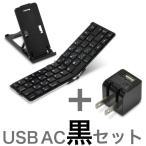 超軽量134g「iPad&iPhone 用 キーボード Bookey Pocket ブラック+ USB AC 黒 セット」Bluetoothワイヤレスキーボード
