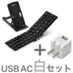 超軽量134g「iPad&iPhone 用 キーボード Bookey Pocket ブラック+ USB AC 白 セット」Bluetoothワイヤレスキーボード