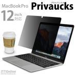 「MacBook 12インチ 用 のぞき見防止フィルター Privaucks」左右からの覗き込みを防ぐ・Apple マックブック用